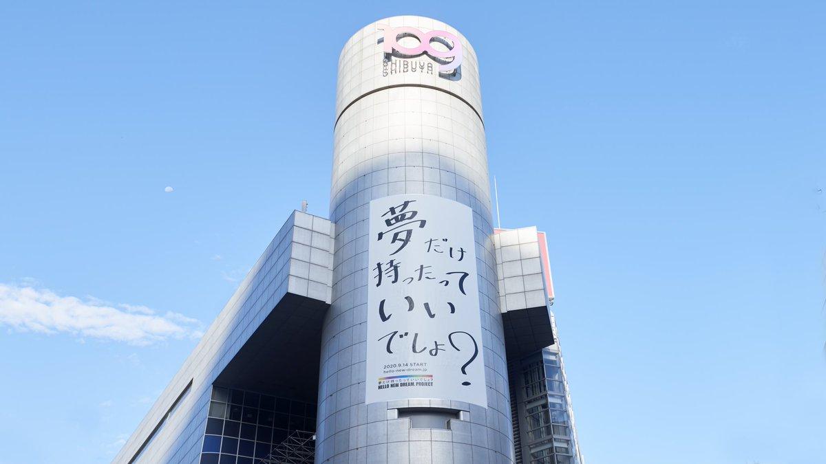 #夢だけ持ったっていいでしょ  hello-new-dream.jp