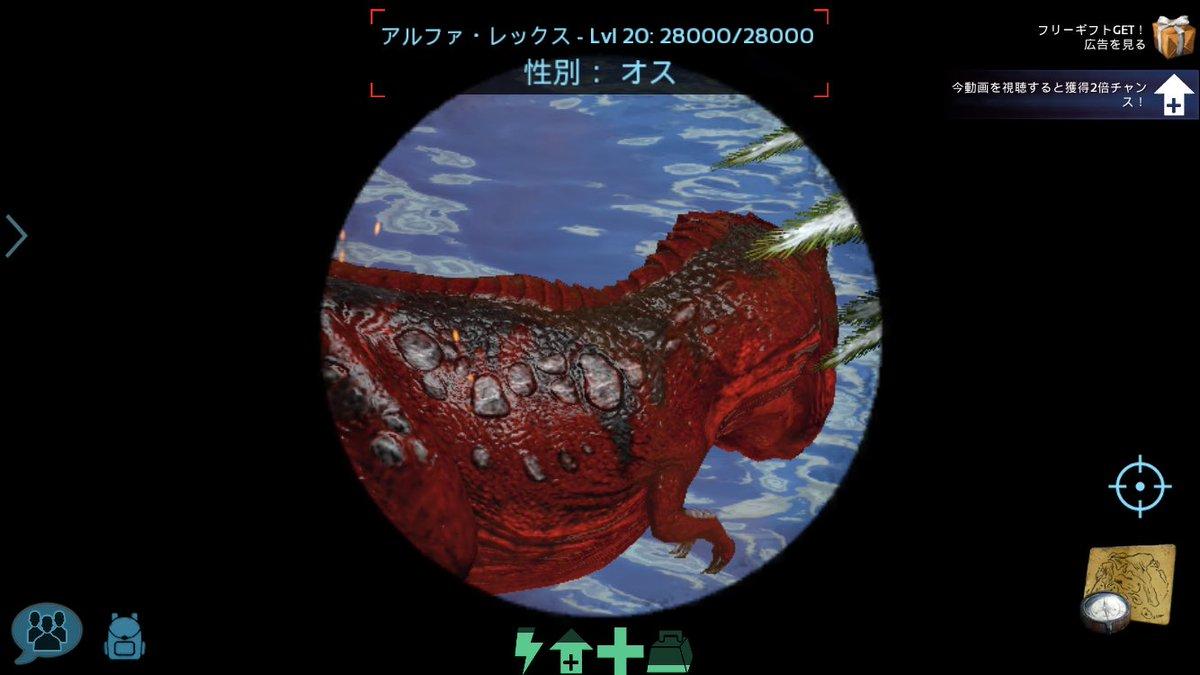 レックス ark モバイル