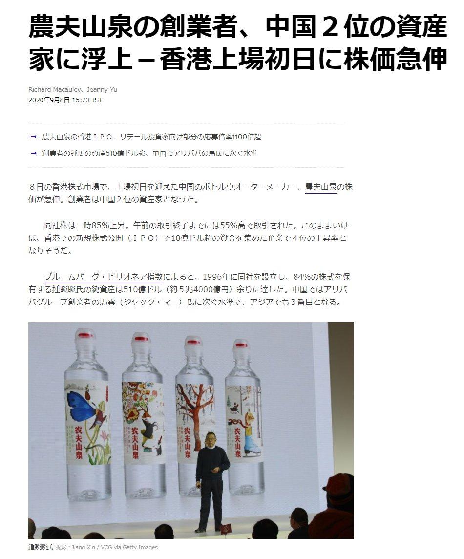 "Uživatel sak na Twitteru: ""「農夫山泉の創業者、中国2位の資産家に ..."