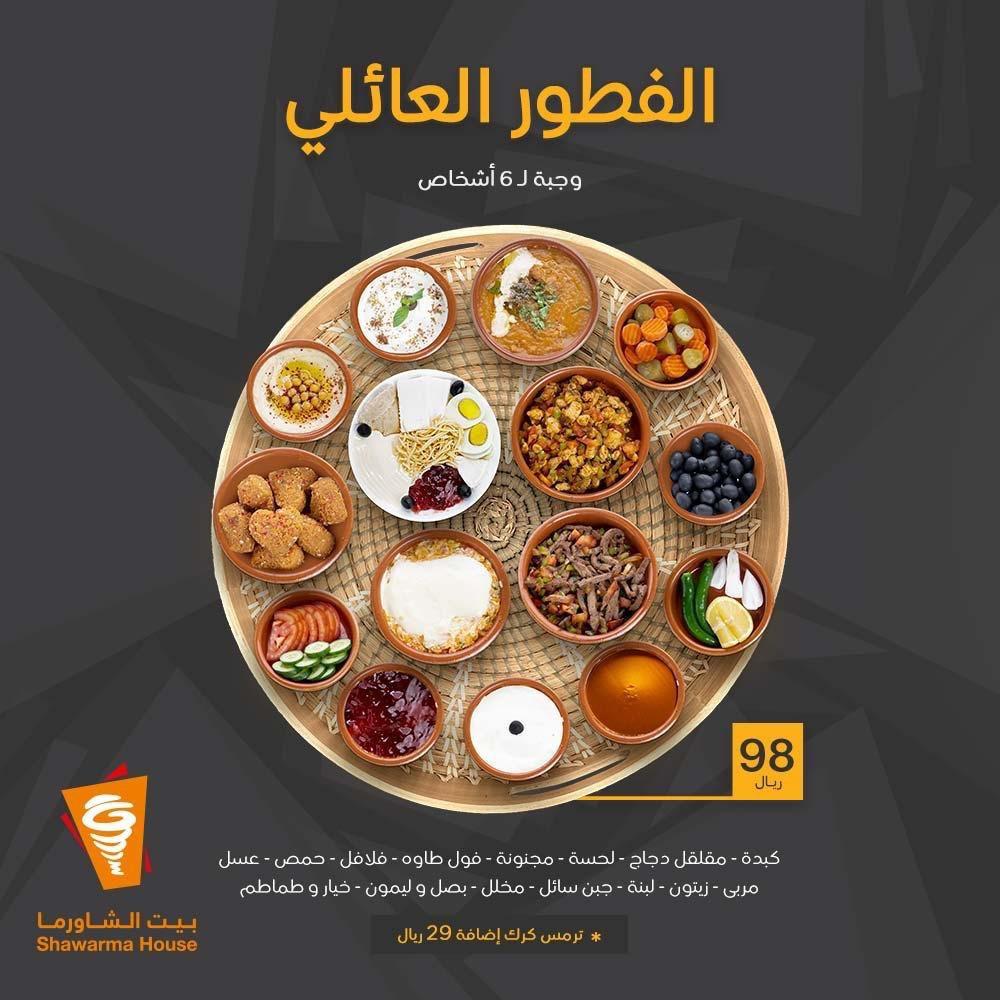 بيت الشاورما On Twitter حياك الله متوفر العسل والجبن في الفطور العائلي