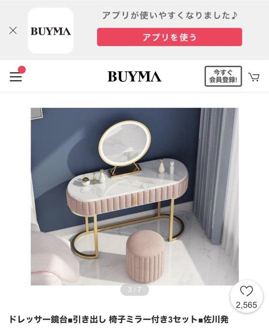 指原莉乃の自宅や家具がおしゃれ【画像】