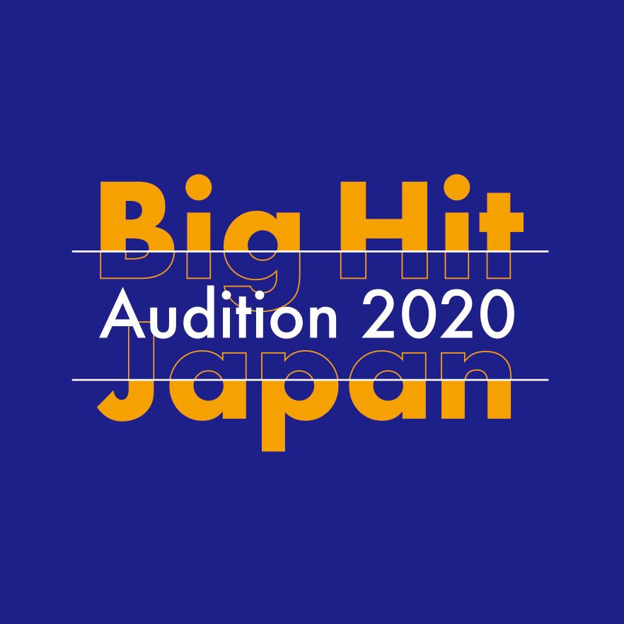 ㅤ 【今週末締め切り】  Big Hit Japan Audition 2020  応募締め切り 9月13日(日)23時59分まで  応募資格 ●1999年以降生まれの日本在住男性 ●ダンス・歌未経験可  応募締め切りまでに添付のQRコードよりLINE友達追加をし、素材の送信とフォームの入力をお願い致します  #BIGHIT #BigHitJapanAudition