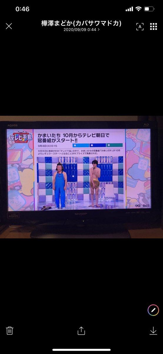 大阪 テレビ 千鳥
