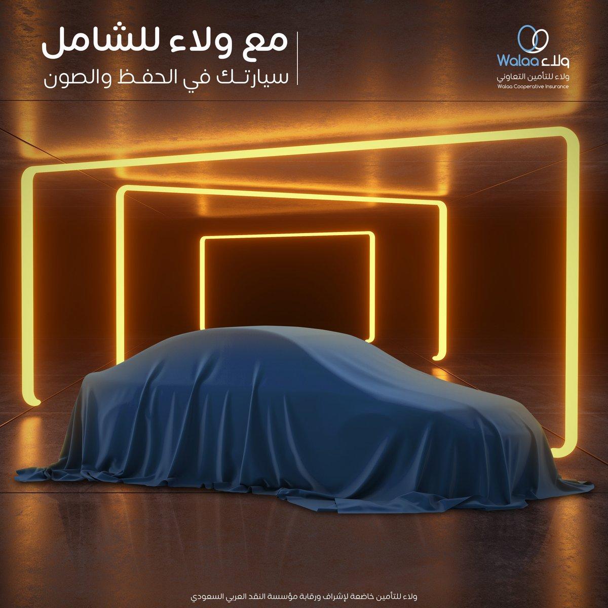 الشركة السعودية المتحدة للتأمين التعاوني ولاء Walaa