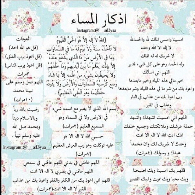 اذكار الصباح والمساء Ahkaarr Twitter 5