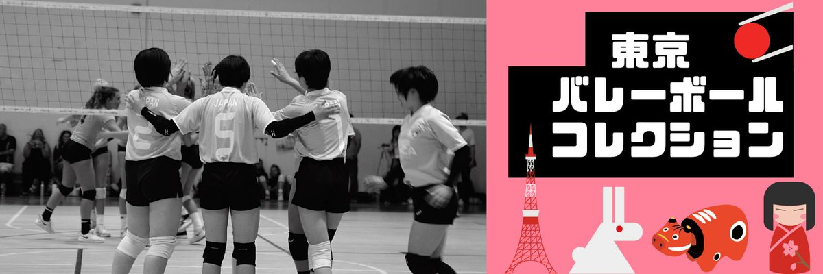 """We have opened an """"Only in Japan"""" volleyball shop! The shop is selling the Japanese limited volleyball shoes and other items to people around the world, and we ship internationally.   Check it out here: https://t.co/MMmoC6BVdo    #volleyball #volleyballshoes #onlyinjapan #Japan https://t.co/T6cydJNA2S"""