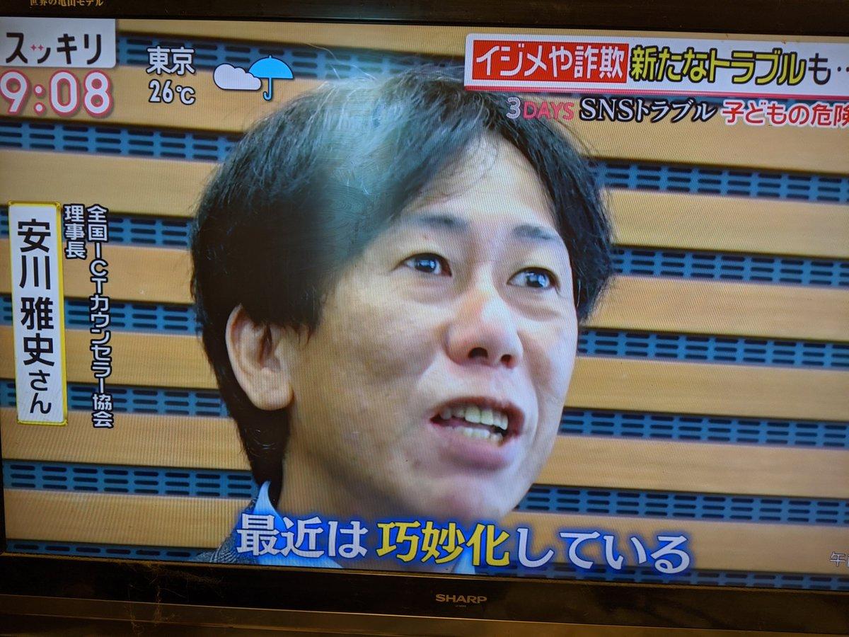2020年9月16日 日本テレビ スッキリ 10代を狙う最新手口、子どものSNSトラブルについて。 全国ITCカウンセラー協会・代表理事・安川雅史を取材。 https://t.co/FJyRPVLyDc https://t.co/VbUvXF8mI3