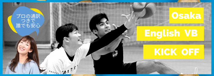 【English Volley in Osaka】 If you wanna book it, please feel free to contact us! Email address→ogs@ohca.co.jp  Date: 9/18, 9/25 Time: 18:30~20:30 Venue: Hirakata city, Osaka We can inform you about the exact venue after we confirm your reservation. https://t.co/LR9u5fK9Sk