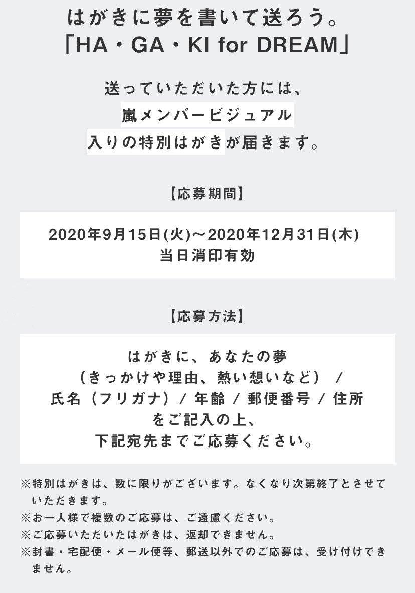 アナタ フォー ドリーム 嵐 公式 サイト
