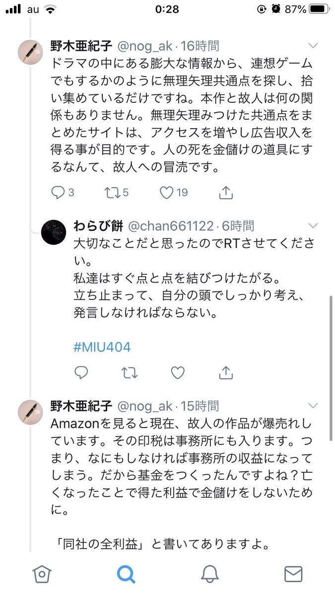 三浦 馬 ライティング ガス 春 カネ恋3話 ガスライティング総まとめ!小道具が反日・三浦春馬いじめ?