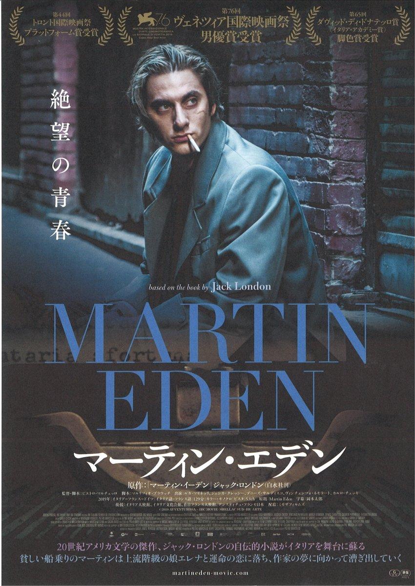 11/7(土)公開【マーティン・エデン】20世紀アメリカ文学の傑作 ...