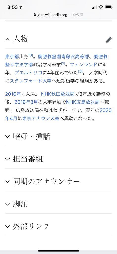 人事 異動 2020 nhk アナウンサー