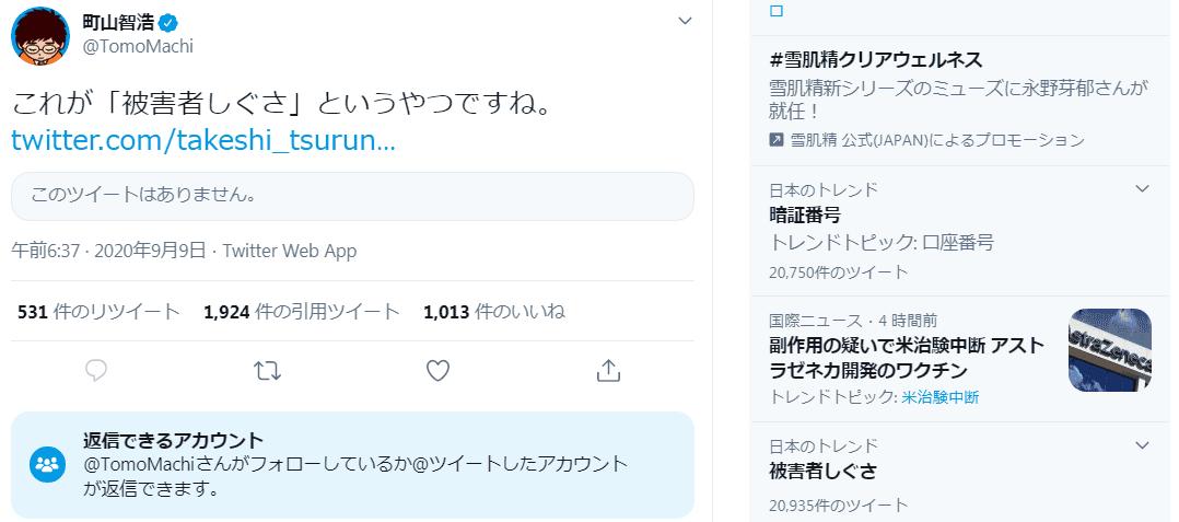 町山 智浩 ツイッター