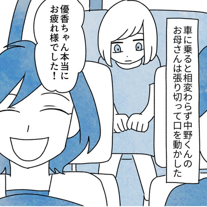 の 唄 漫画 ネタバレ かごめ 【大豆田とわ子/まめ夫】4話ネタバレと感想!かごめの過去とは?