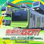 アーケードで稼働中の電車でGO!がPS4とニンテンドースイッチに移植されるぞ!