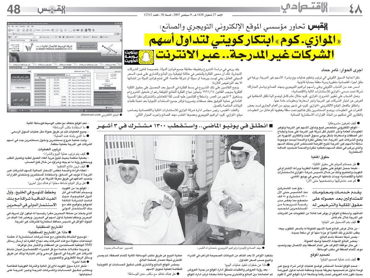 🟡من أرشيف #القبس | مثل هذا اليوم في (2007) :: أنطلق في يونيو 2007 واستطقب (1300) مشترك في (3) أشهر ،،، #الموازي_كوم :: ابتكار كويتي لتداول أسهم الشركات غير المدرجة في #بورصة_الكويت عبر الانترنت 👍 https://t.co/1Vv3LbGu1a