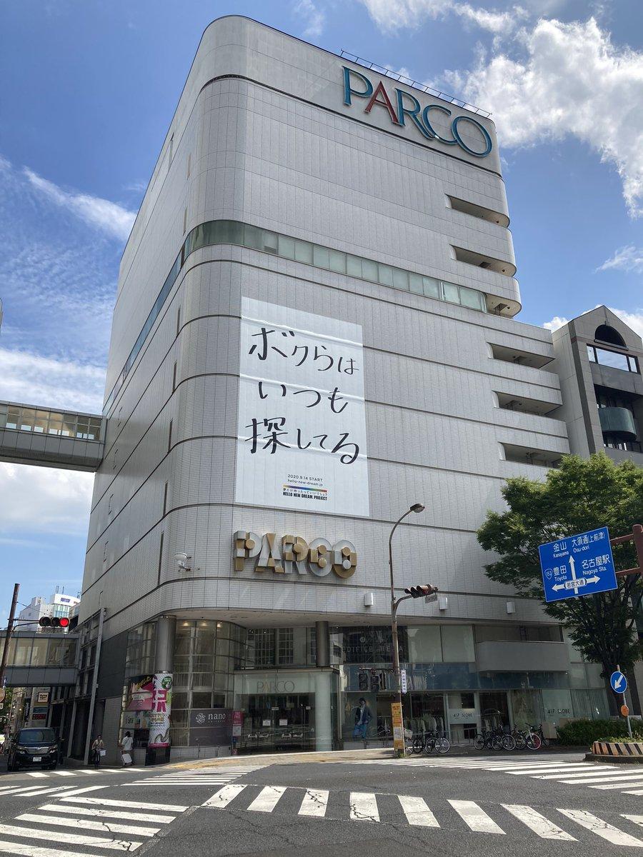 みつけたー!! 名古屋PARCO南館にありました  #HELLONEWDREAM #ボクらはいつも探してる #嵐