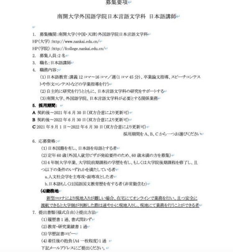 日本人の方、もしご興味あればコメントください。中国の天津にある南開大学の求人です。