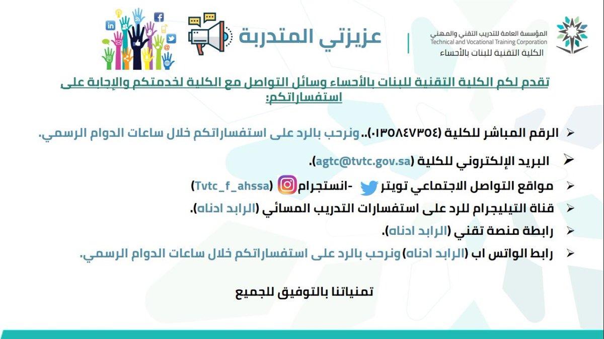 كلية التقنية للبنات بالأحساء Tvtc F Ahssa Twitter
