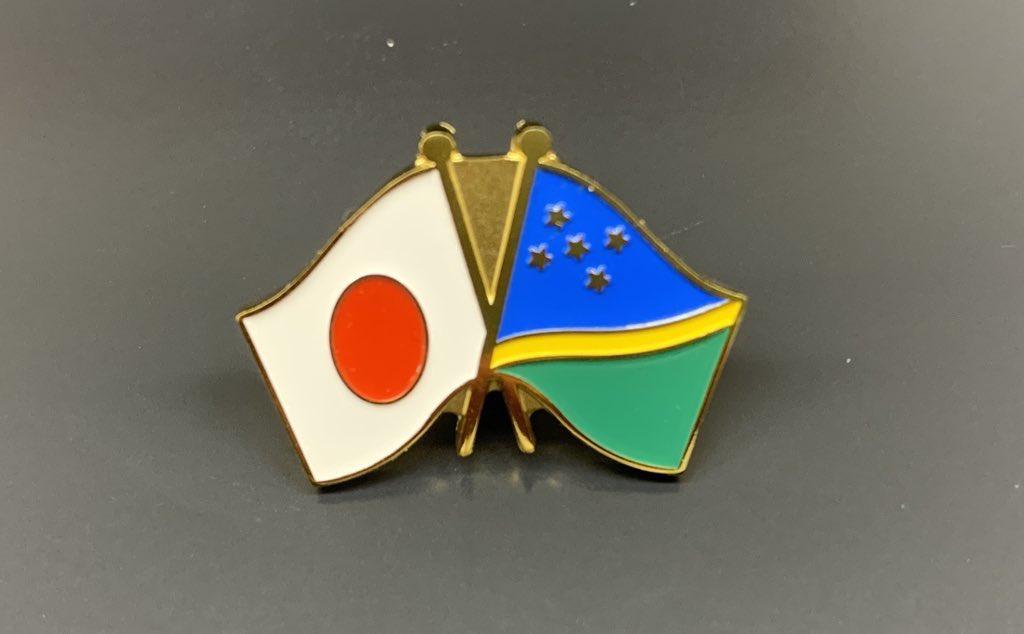 大好評ですので、日ソ友好バッジ第二回発注をします。9/25(金)迄にご注文、ご入金お願いします。裏面に「ソロモン諸島政府観光局日本事務所」と刻印。日本国内で職人さんによる製作。1,500円(箱、送料、税込)。 12月中に発送です🇯🇵🇸🇧  注文フォーム↓ https://t.co/aSFIkdPHkc  #日ソ友好バッジ https://t.co/bDRpbuzrfd