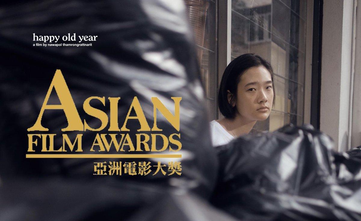 ดีใจมากของปีครับ ฮาวทูทิ้ง / HAPPY OLD YEAR เข้าชิง ASIAN FILM AWARDS 2020 จำนวน 2 สาขา คือ best actress (chutimon chuengjaroensukying)และ best costume design (pacharin surawatanapongs)  #ฮาวทูทิ้ง #happyoldyear #ハッピーオールドイヤー  #asianfilmawards https://t.co/Ybx6ASuay9