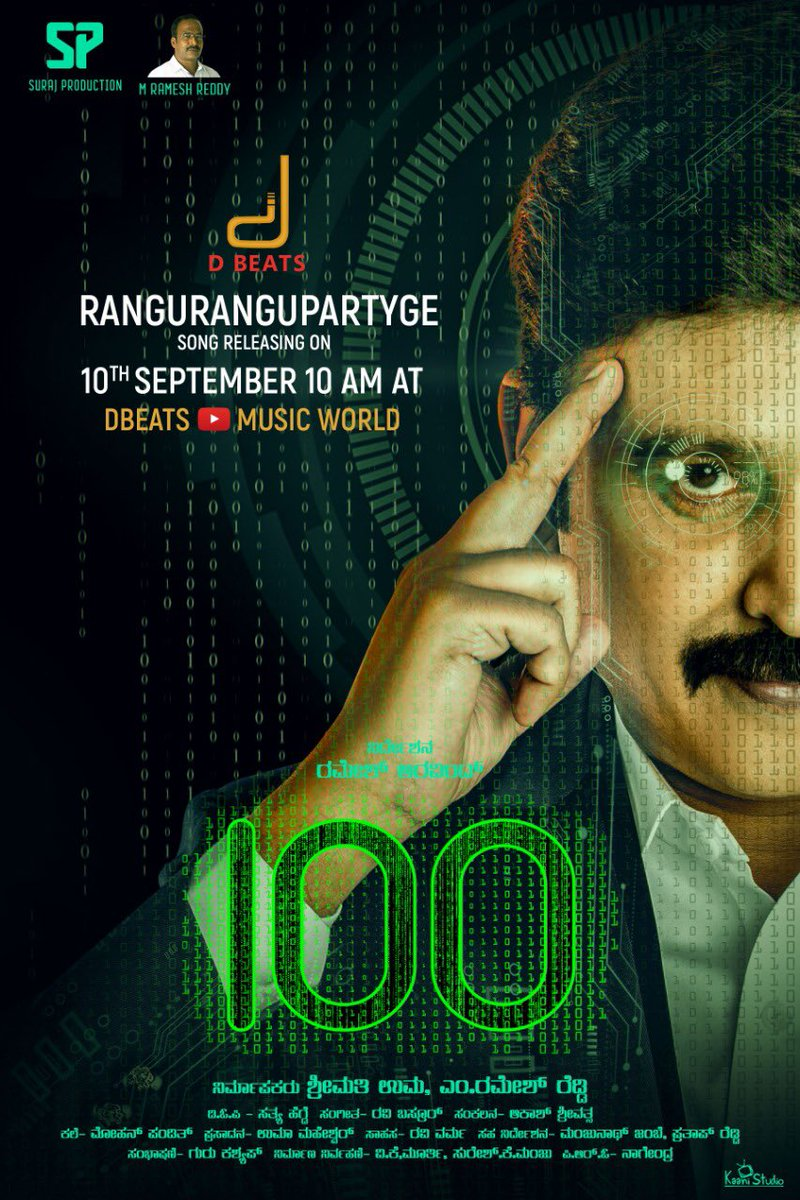 The first lyrical video of '100' Will be releasing tomorrow At 10am Stay tuned.. @Ramesh_aravind @RachitaRamDQ https://t.co/ZHDe08LjBE