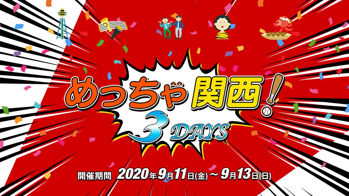 / 関西から日本に元気を届けたい!  9/11(金)~13(日)は、 めっちゃ関西!3DAYS✨ \  タイガース戦やよしもと新喜劇などを関西にまつわる番組を集中放送‼ さらに、めっちゃ関西なプレゼントも‼ 詳細は特設サイトで‼ みんなチェックしてや~😁👍  https://t.co/hesdcf7OV2 #gaora #present #kansai https://t.co/dOp3j4uMxi