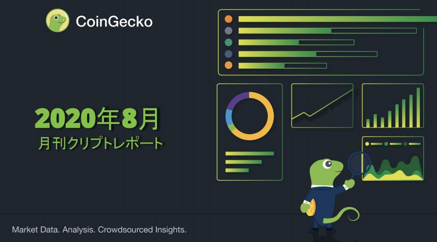 CoinGeckoは8月の仮想通貨市場レポート(日本語版)を公開しました。8月はマーケットの成長に加えて、DeFi分野のイールドファーミング👩🌾・DEX・DeFi(ガバナンス)トークンなどのトピックに大きく注目が集まりました。🍠ダウンロードはこちら🍣:↓続く