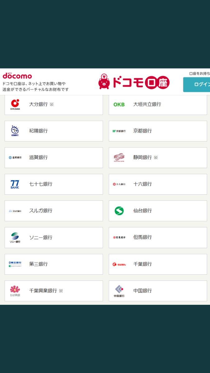 バンキング インターネット 中国 銀行