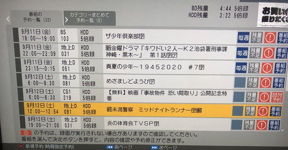 沖縄 県 テレビ 番組 表