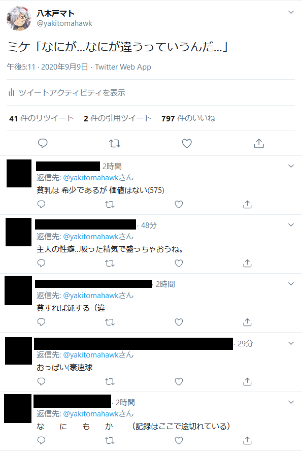 あるツイートの無慈悲なリプに対するミケちゃんの反応