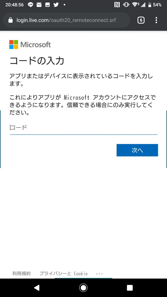 入力 switch aka Https コード remoteconnect ms