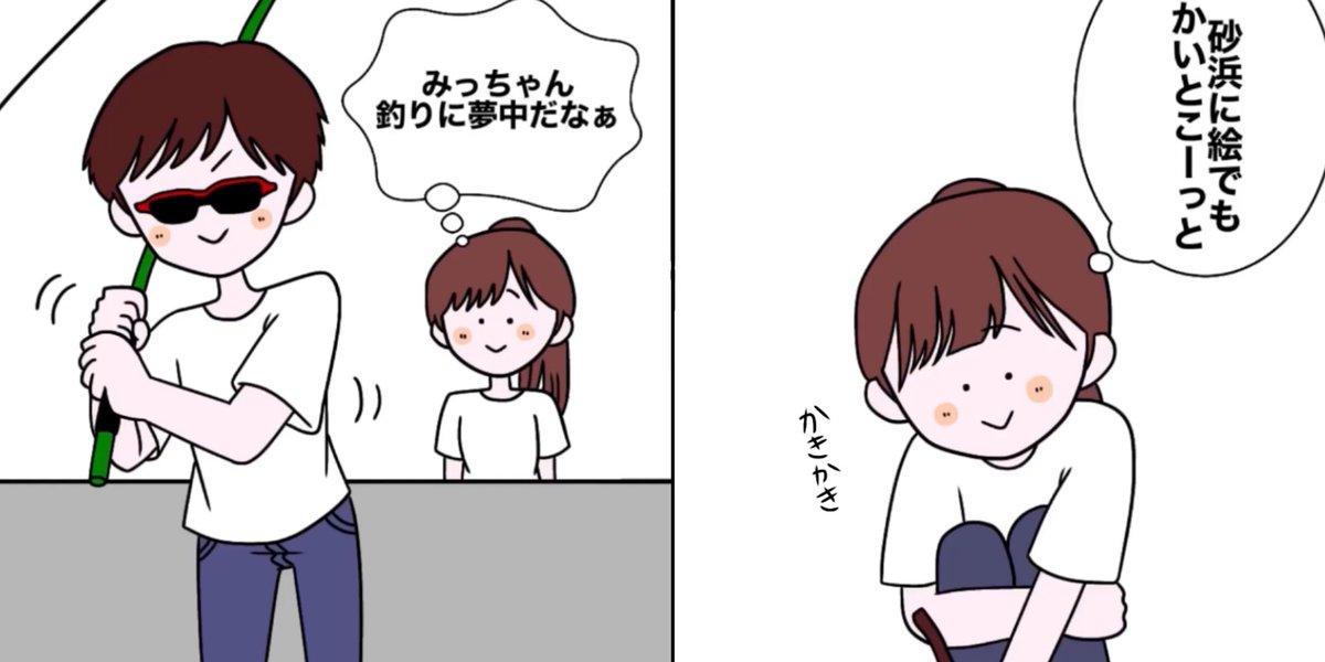 ともえ と みっちゃん