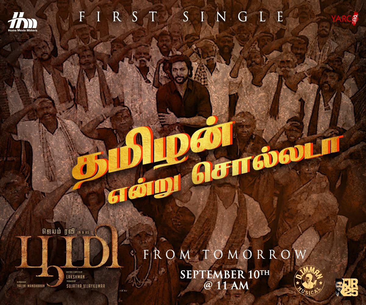 The Striking #தமிழன்என்றுசொல்லடா First Single From #Bhoomi Sung By @anirudhofficial Releasing Tomorrow 11 AM Birthday Gift For @actor_jayamravi Fans  An @immancomposer Musical   @dirlakshman @AgerwalNidhhi @theHMMofficial @sujataa_hmm @madhankarky @actorsathish @SonyMusicSouth https://t.co/F51mDRHWuH