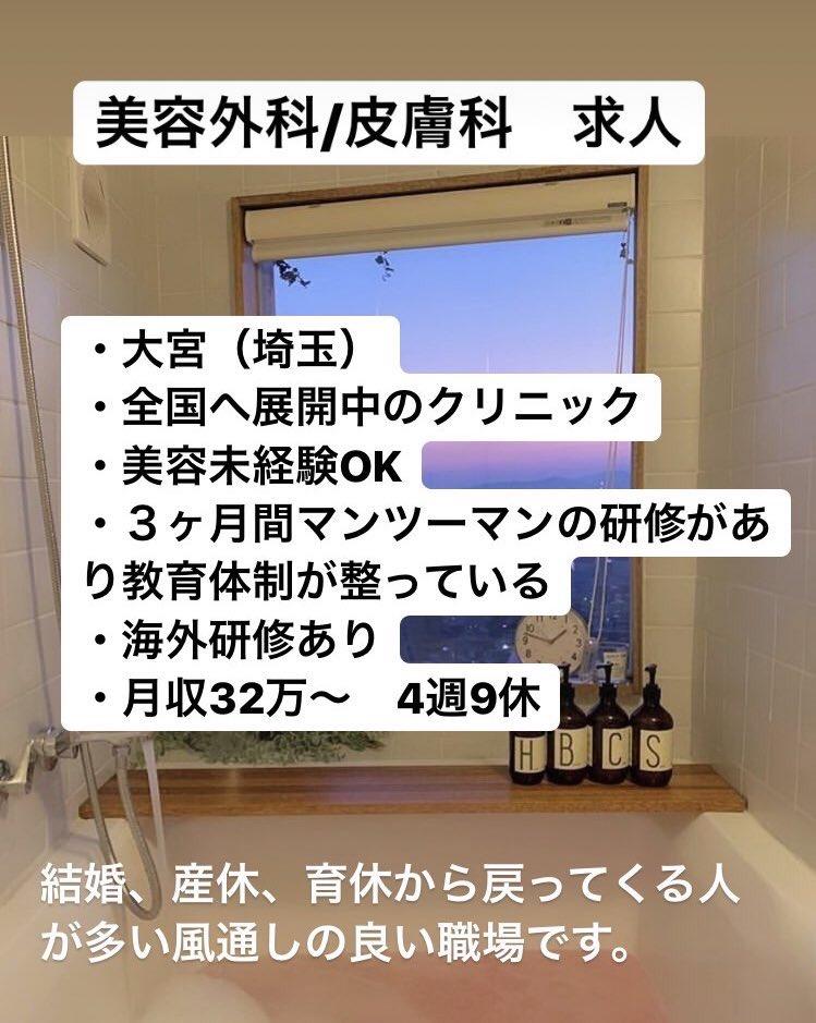 久しぶりの看護師の求人です。海外研修があるクリニックはなかなか珍しい、素敵。勤続1年以上のスタッフ全員を対象に、日本国外の美容医療について学ぶ機会を設けているそうです。3ヶ月以内に転職希望の方、早い者勝ちになりますが、DMください☺️