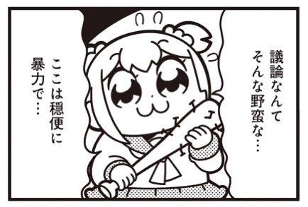 [12-1] ポプテピピック シーズン5【12】 / 大川ぶくぶ / まんがライフWIN mangalifewin.takeshobo.co.jp/rensai/popute5…