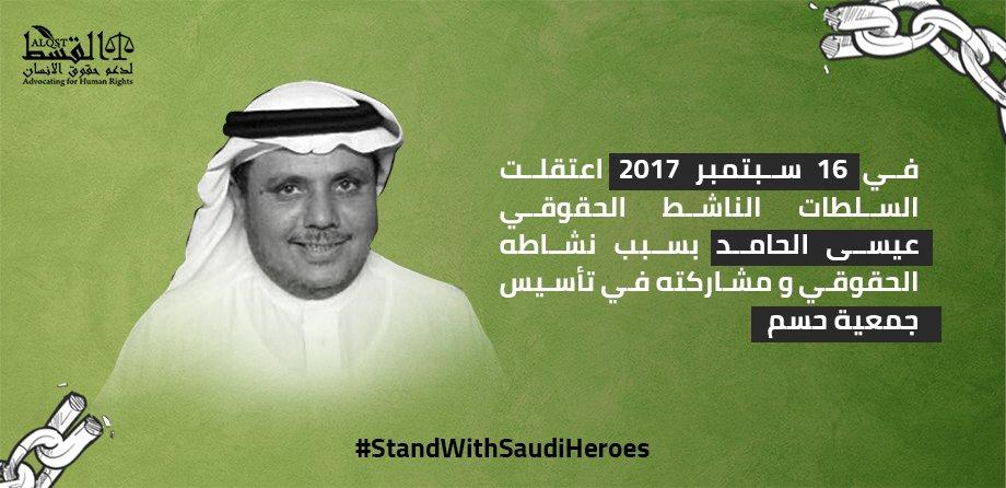 مع مرور 3 سنوات على اعتقال عيسى الحامد، تدعو #القسط السلطات #السعودية  للإفراج عنه فورًا ودون شروط. #معتقلو_سبتمبر #StandWithSaudiHeroes  للمزيد إقرأ:  عيسى الحامد