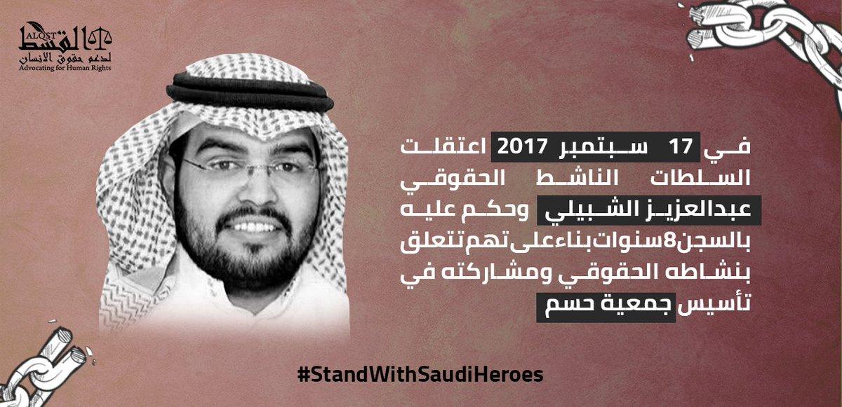 مع مرور 3 سنوات على اعتقال عبدالعزيز الشبيلي، تدعو #القسط السلطات #السعودية  للإفراج عنه فورًا ودون شروط. #معتقلو_سبتمبر #StandWithSaudiHeroes  للمزيد إقرأ:  عبدالعزيز الشبيلي