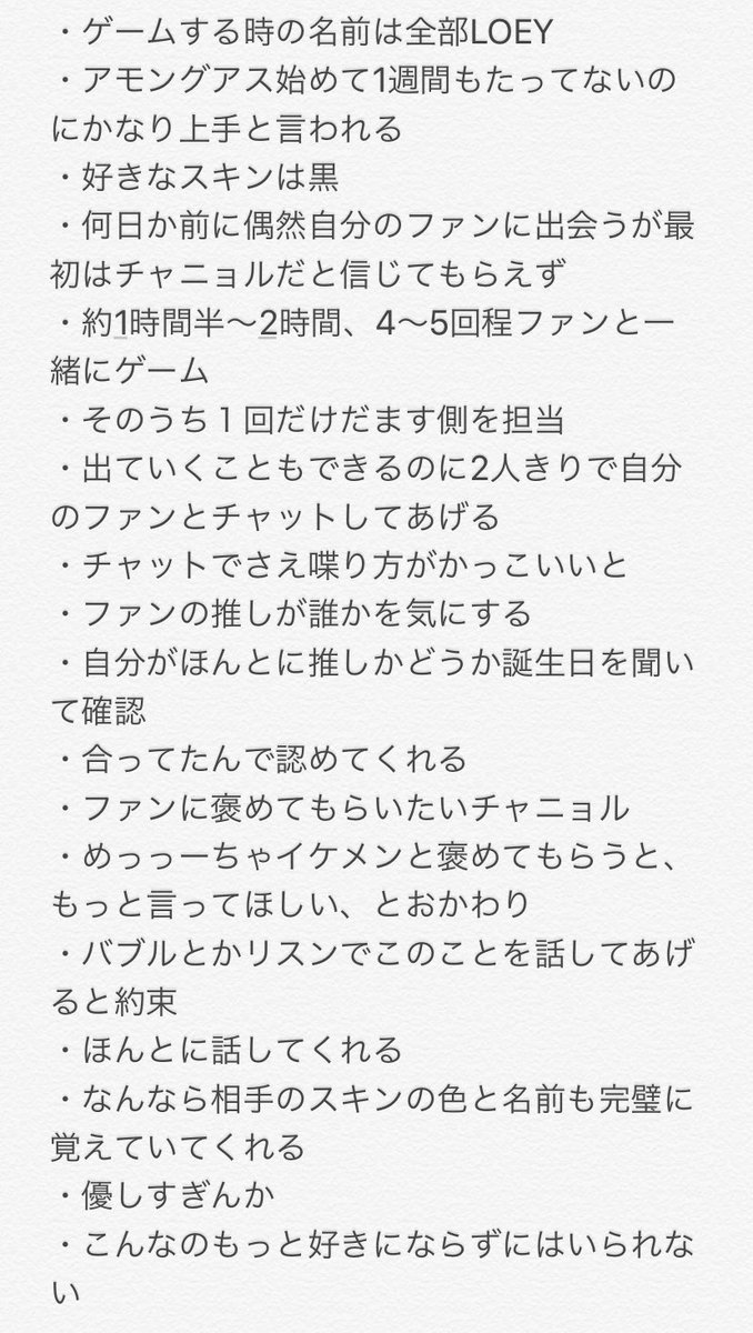 Iphone アモングアス