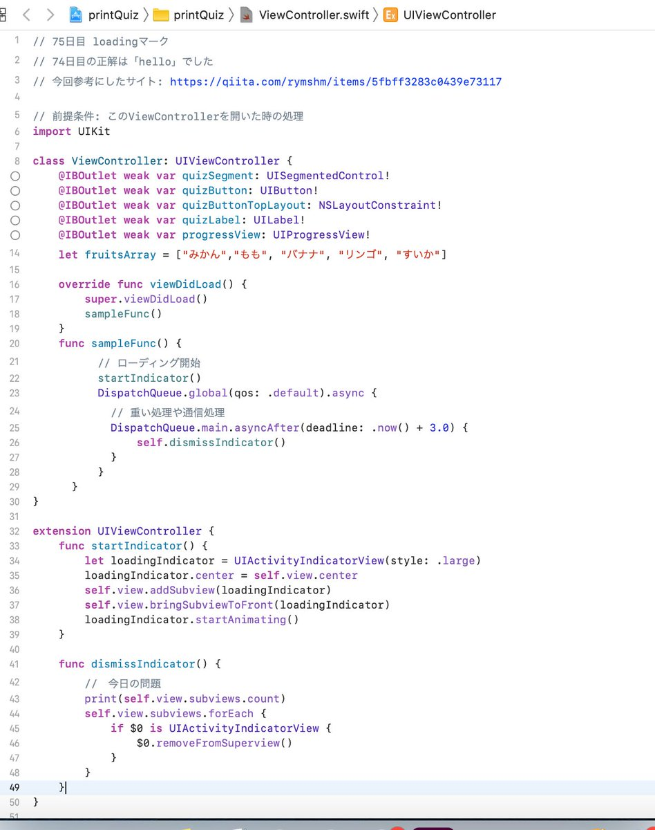 #100日間何がprintされる問題出すこげぱん#駆け出しエンジニアとつながりたい #駆け出しエンジニアと繋がりたい 毎朝7時に投稿中全問理解できると、iOS/Swittの基礎知識がつくかもしれないです。ぜひやってみてください!githubでのソースコード
