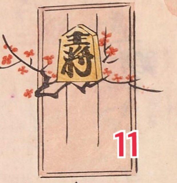 """dar🍀 on Twitter: """"1 雲竜(うんりゅう) うん(雲)+り(鈴の半分)+ ..."""