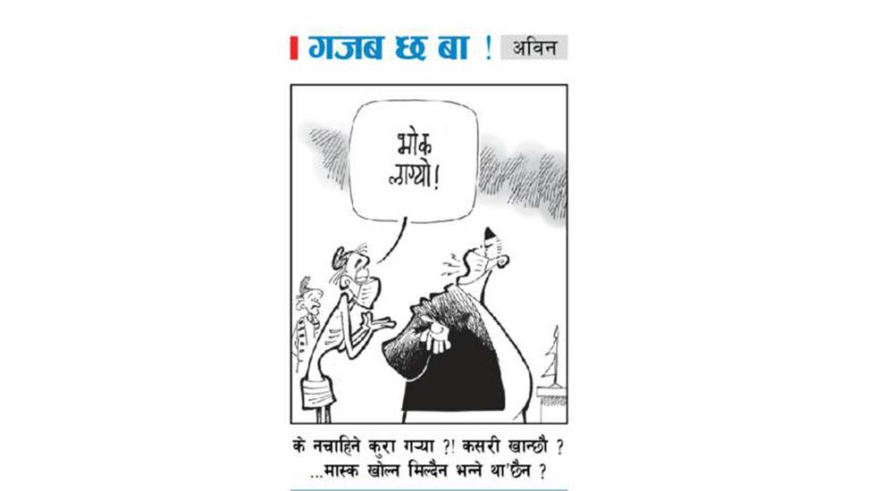 बिहीबार कान्तिपुरमा प्रकाशित अविनको कार्टुन -'कसरी खान्छौ ? मास्क खोल्न मिल्दैन भन्ने था'छैन ?' @abinshrestha https://t.co/ETqK7nvajD