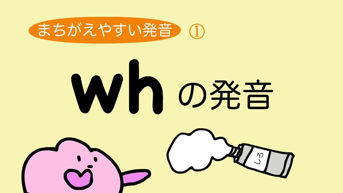 アリー発案!日本の人が間違えやすい発音の一つ、whの発音!今日の動画はこれ!whの発音(間違えやすい発音)▶️この際、今の主流 /w/ で覚えてしまいましょう!#英語 #英語学習 #TOEIC #英検 #英会話 #発音 #あいうえおフォニックス #大人のフォニックス #wh #練習