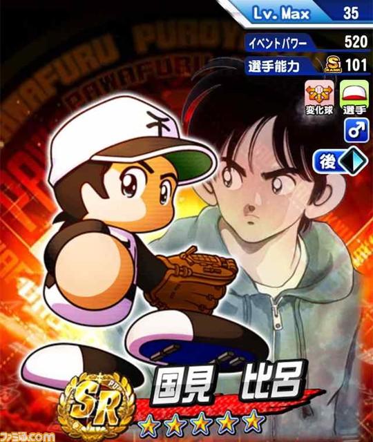 【パワプロ攻略Wiki更新】パワプロアプリと漫画『H2』とのコラボが開始!