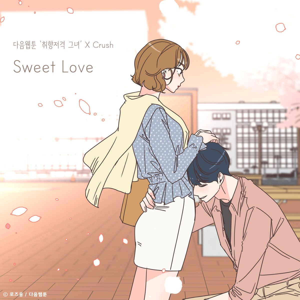 [Crush]   취향저격 그녀 OST 'Sweet Love' 발매 She is My Type♡ OST 'Sweet Love' OUT NOW ⠀ @crush9244 from @OfficialPnation  ⠀ #Crush #크러쉬 #PNATION #피네이션 #취향저격그녀 #SheisMyType #SweetLove https://t.co/uYlFnc9hUC