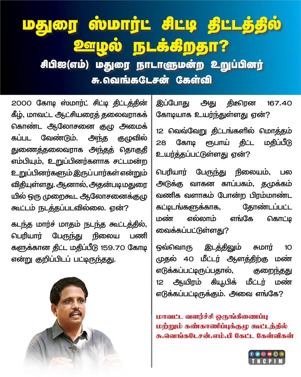 மதுரை ஸ்மார்ட் சிட்டி திட்டத்தில் ஊழல் நடக்கிறதா? மாவட்ட வளர்ச்சி ஒருங்கிணைப்பு மற்றும் கண்காணிப்புக்குழு கூட்டத்தில் சு.வெங்கடேசன்.எம்.பி கேட்ட கேள்விகள் #Madurai | #SmartCity | #corruption | #MaduraiMPDemands | #தமுக்கம்மைதானம் | @SuVe4Madurai