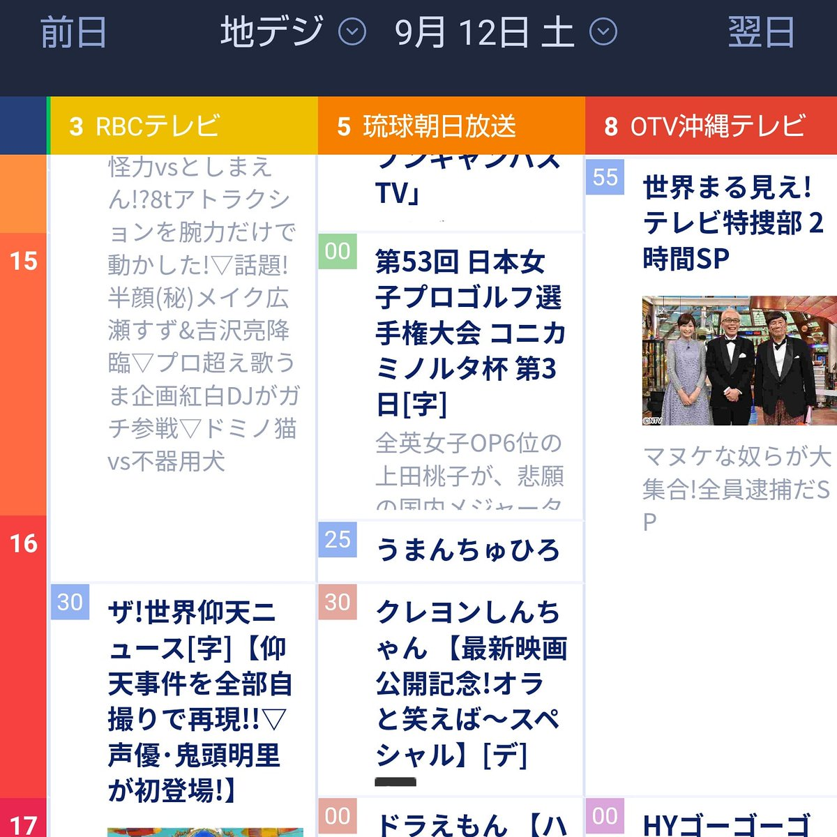 番組 テレビ 沖縄 表 県