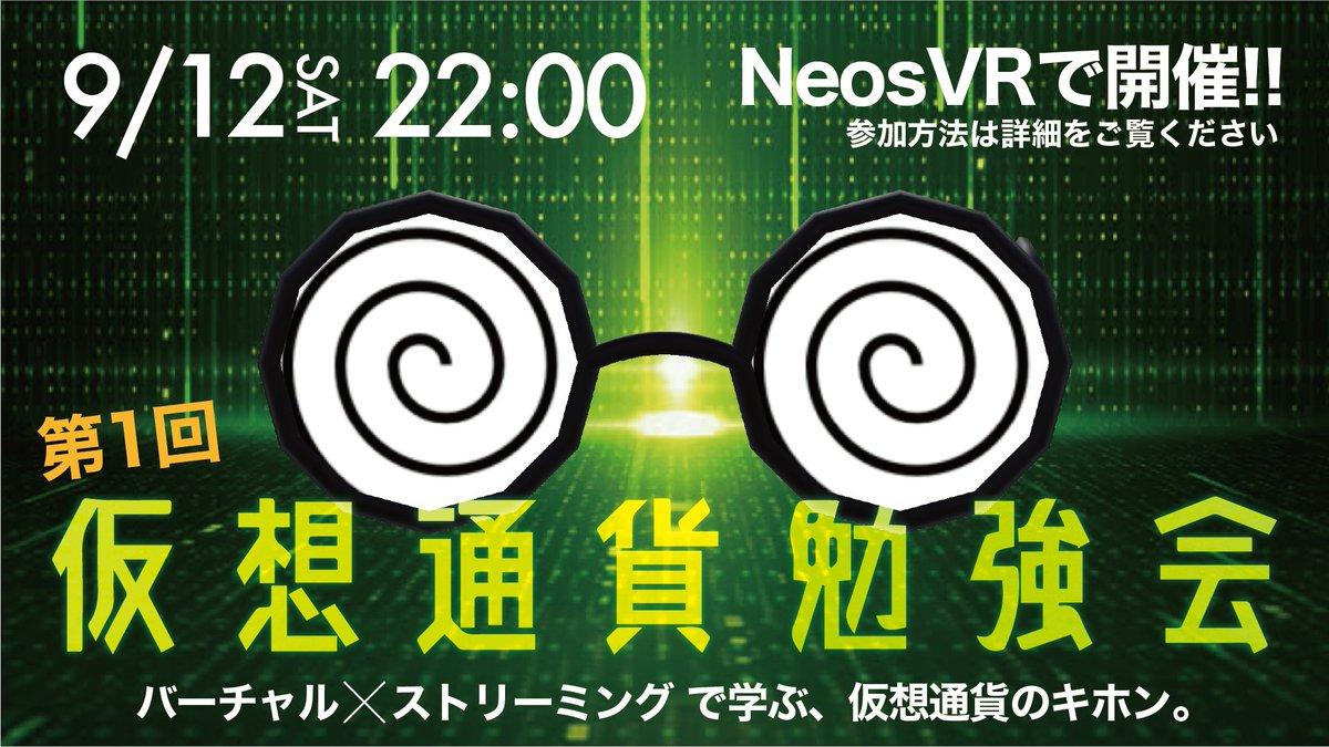 9/12(土) 22:00 仮想通貨のVR勉強会を行います!参加方法は追加ツイートをご覧ください!!仮想通貨研究会のディスコードサーバはこちら