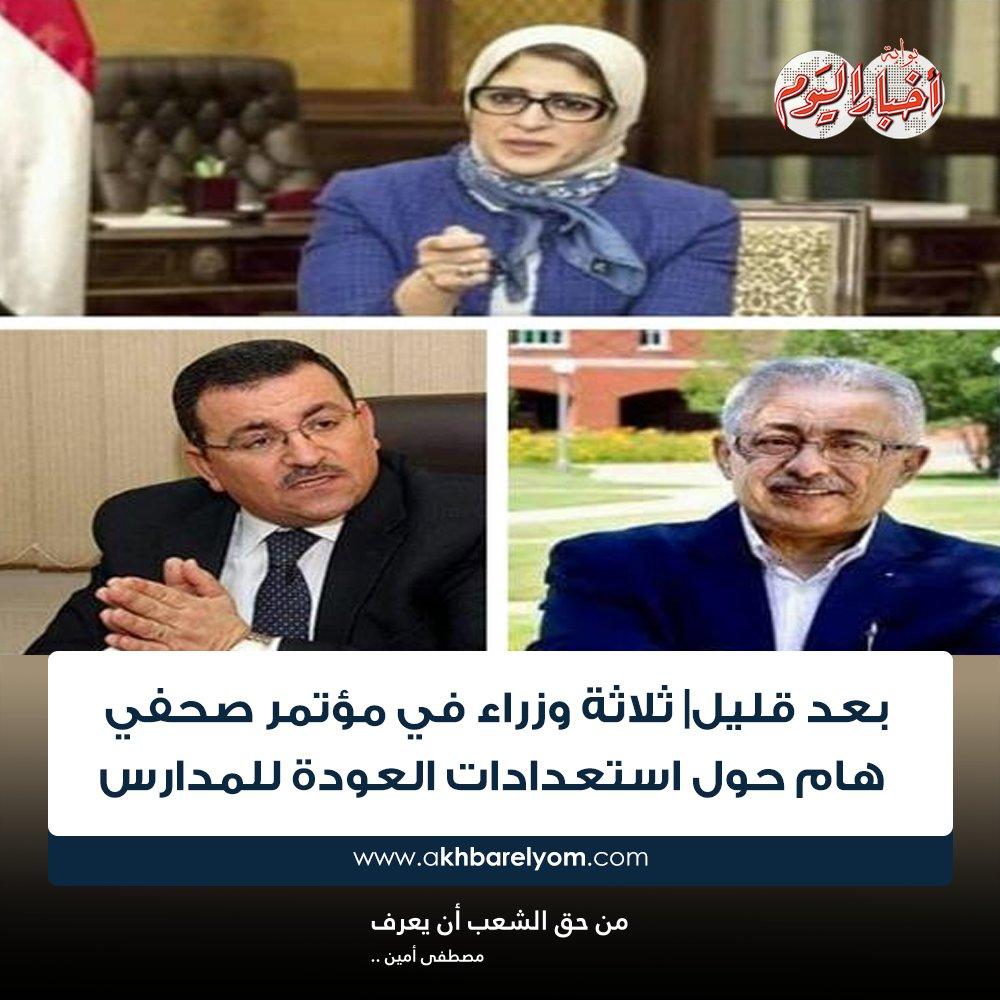 بوابة أخبار اليوم عاجل بعد قليل ثلاثة وزراء في مؤتمر صحفي هام حول استعدادات العودة للمدارس
