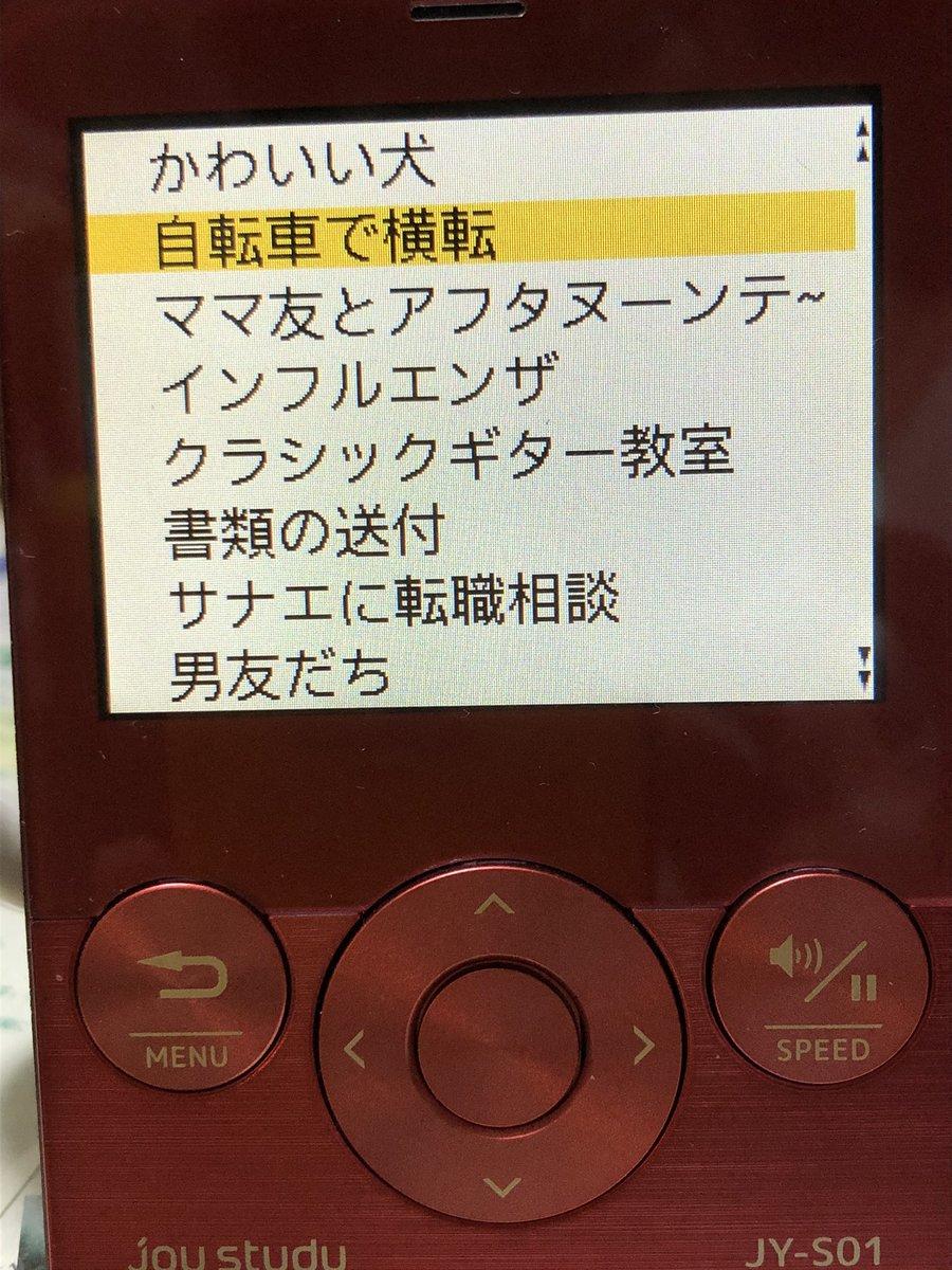 ダンナが英会話の機械を買った。英語の後に日本語が流れたり録音して発音があってたりする機能が付いてるんだけど…そもそも学ぶ例文がどうか?と思うのは私だけ?